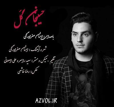 احسان صفراورنگی - حسین جان گل